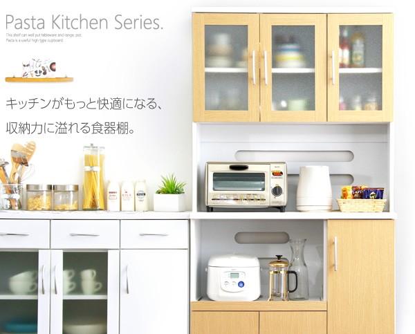 パスタキッチンシリーズ 幅90cm 食器棚 パスタキッチンボード Pasta Kitchen 1890 ツートーンカラータイプ