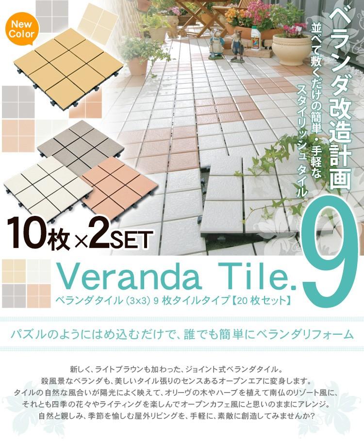 ベランダタイル(3×3)9枚タイルタイプ【30x30cm】20枚セット
