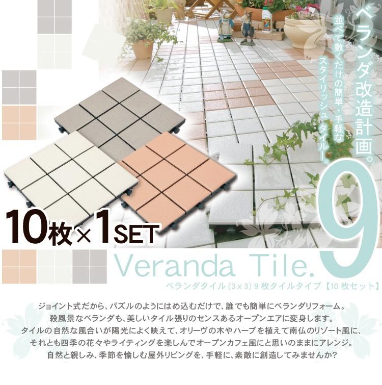 ベランダタイル(3×3)9枚タイルタイプ【30x30cm】10枚セット