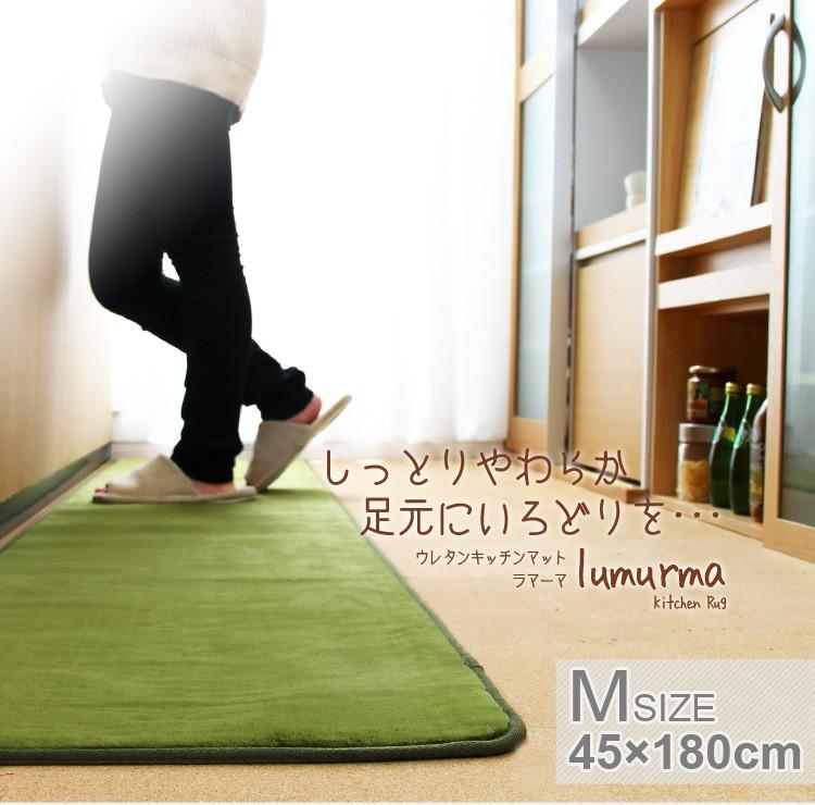 (100×140cm)(45×240cm)マイクロファイバーウレタンキッチンマット【Lumurma-ラマーマ-(Lサイズ)】