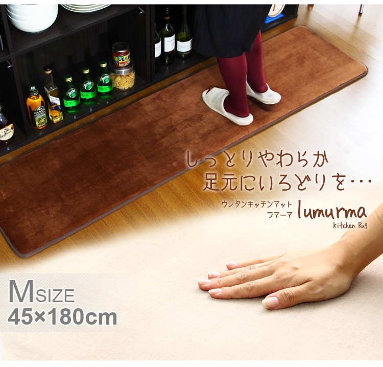 (45×240cm)マイクロファイバーウレタンキッチンマット【Lumurma-ラマーマ-(Lサイズ)】