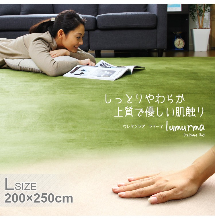 (200×250cm)マイクロファイバーウレタンラグ【Lumurma-ラマーマ-(Lサイズ)】