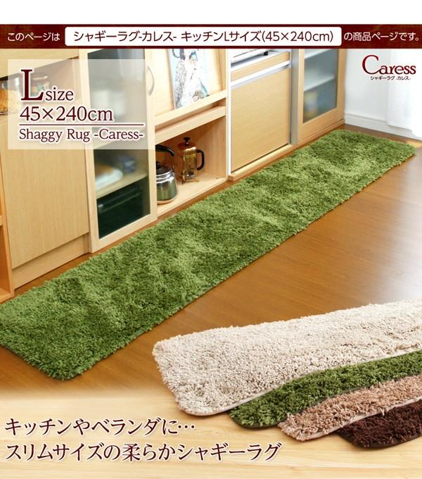 (45×240cm)マイクロファイバーシャギーキッチンマット【Caress-カレス-(Lサイズ)】