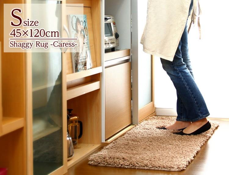 (45×120cm)マイクロファイバーシャギーキッチンマット【Caress-カレス-(Sサイズ)】