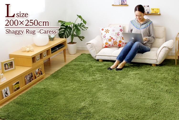 (200×250cm)マイクロファイバーシャギーラグマット【Caress-カレス-(Lサイズ)】