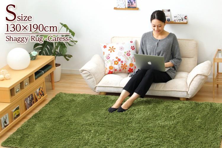 (130×190cm)マイクロファイバーシャギーラグマット【Caress-カレス-(Sサイズ)】