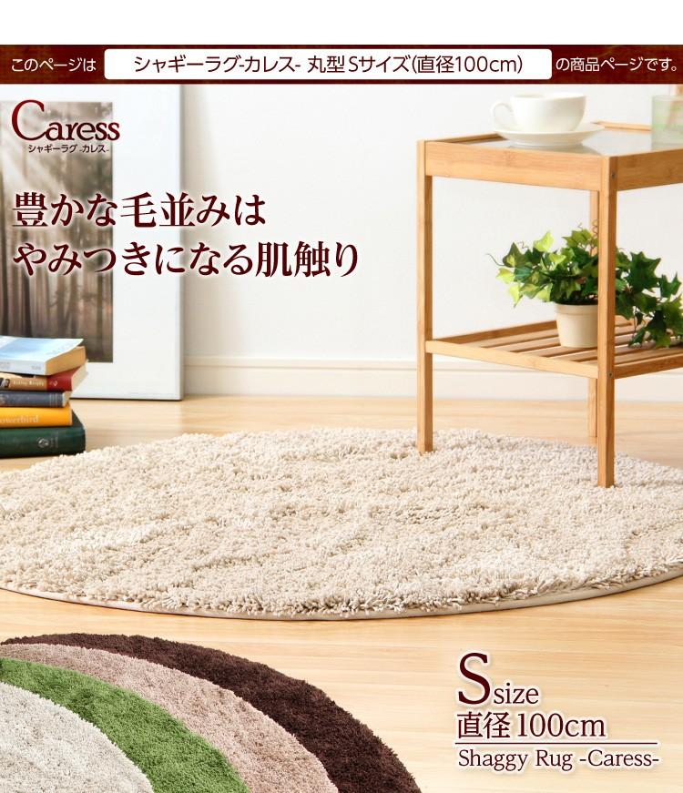 (円形・直径100cm)マイクロファイバーシャギーラグマット【Caress-カレス-(Sサイズ)】