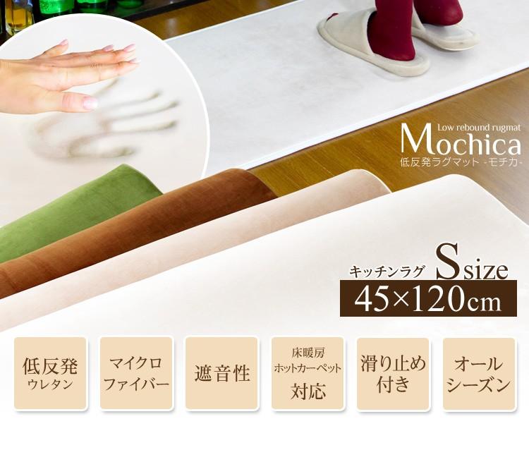 (45×120cm)低反発マイクロファイバーキッチンマット【Mochica-モチカ-(Sサイズ)】