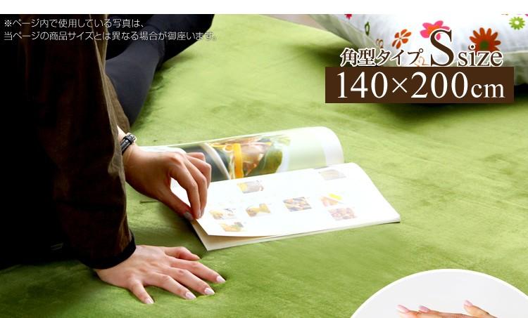 (140×200cm)低反発マイクロファイバーラグマット【Mochica-モチカ-(Sサイズ)】