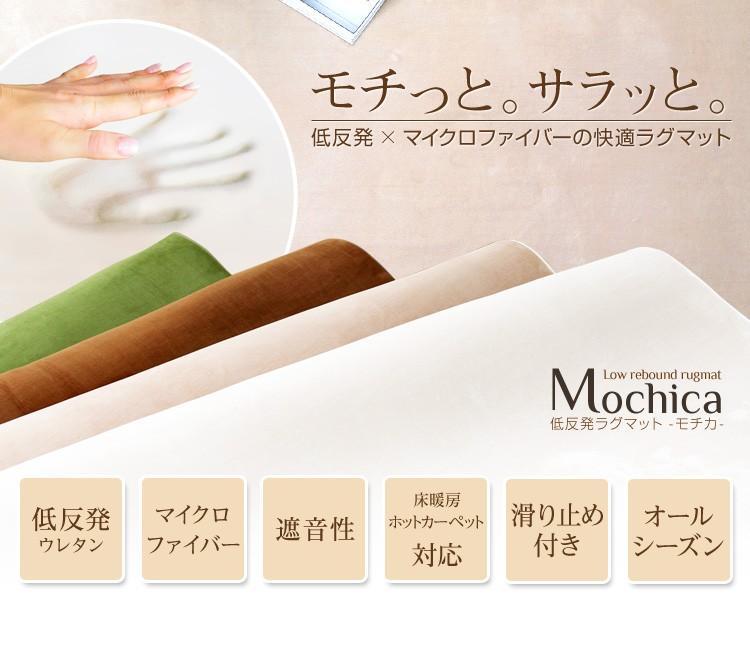 (100×140cm)低反発マイクロファイバーラグマット【Mochica-モチカ-(SSサイズ)】