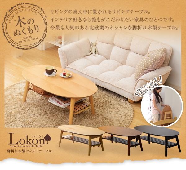 脚折れ木製センターテーブルシリーズ【Lokon-ロコン】90cm幅 丸型 棚ありタイプ