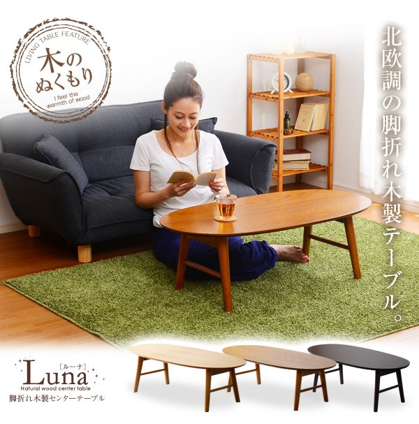脚折れ木製センターテーブルシリーズ【Luna-ルーナ】100cm幅 丸型 棚なしタイプ