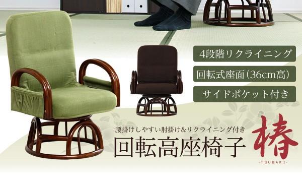 腰掛けしやすい肘掛け付き回転高座椅子【椿-つばき-】