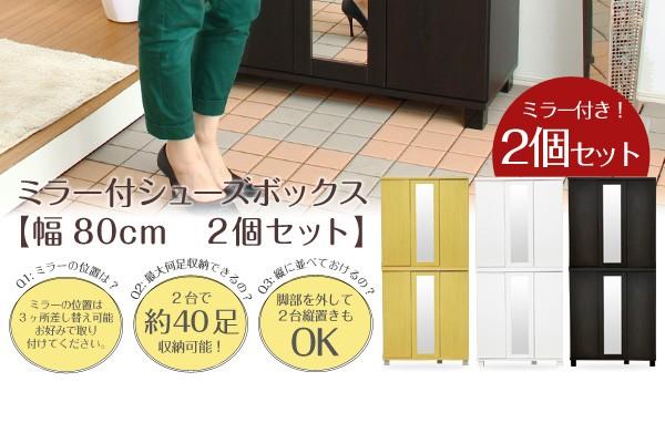 ミラー付きシューズボックス【幅80cm・2個セット】(下駄箱・玄関収納)