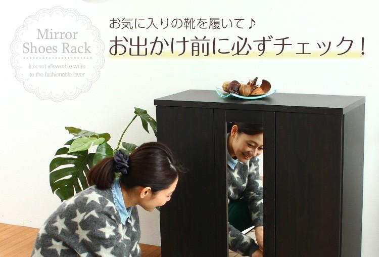 ミラー付きシューズボックス/幅80cm/(下駄箱・玄関収納)