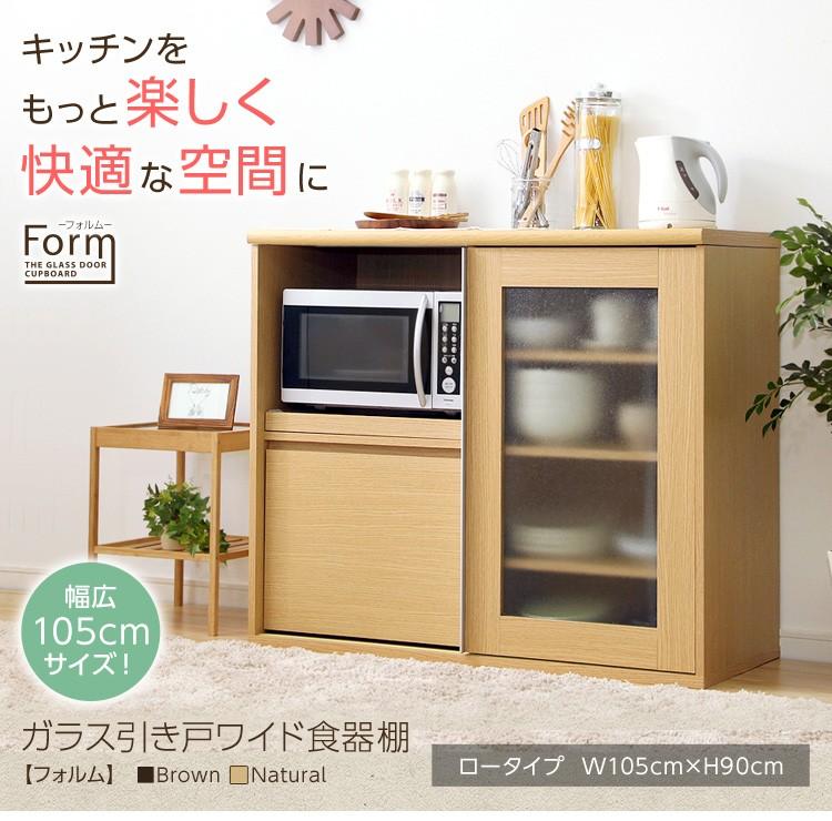 ガラス引き戸の幅105cmワイド食器棚【Form-フォルム ロータイプ】