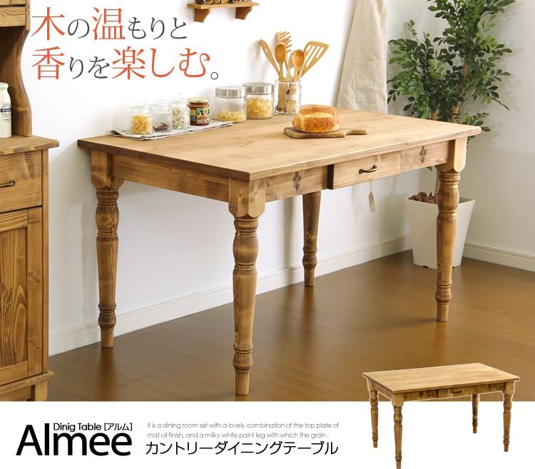 カントリーダイニング/Almee-アルム-/ダイニングテーブル単品(幅120cm)