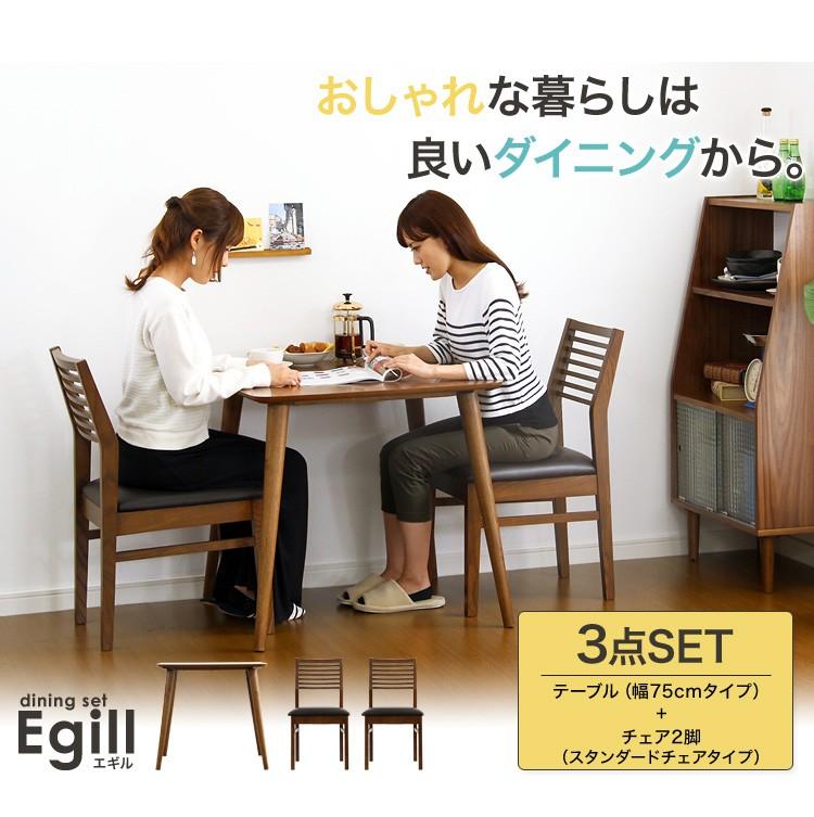 ダイニング3点セット/-Egill-エギル/(スタンダードチェアタイプ)