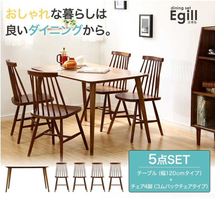 ダイニング5点セット【-Egill-エギル】(コムバックチェアタイプ)