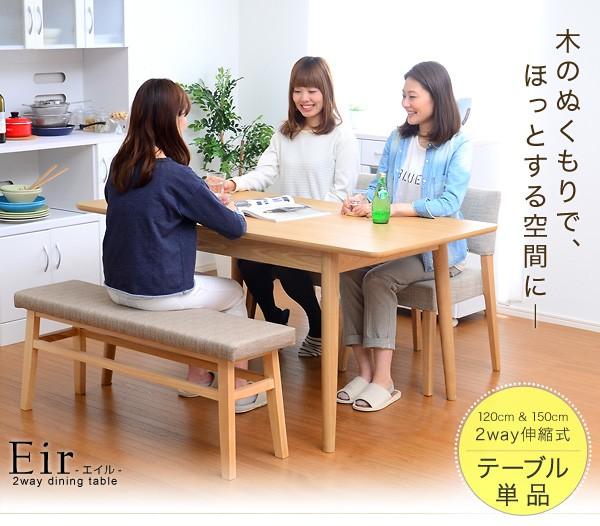 ダイニングテーブル 単品 Eir エイル 幅120-150cmの伸縮式天板