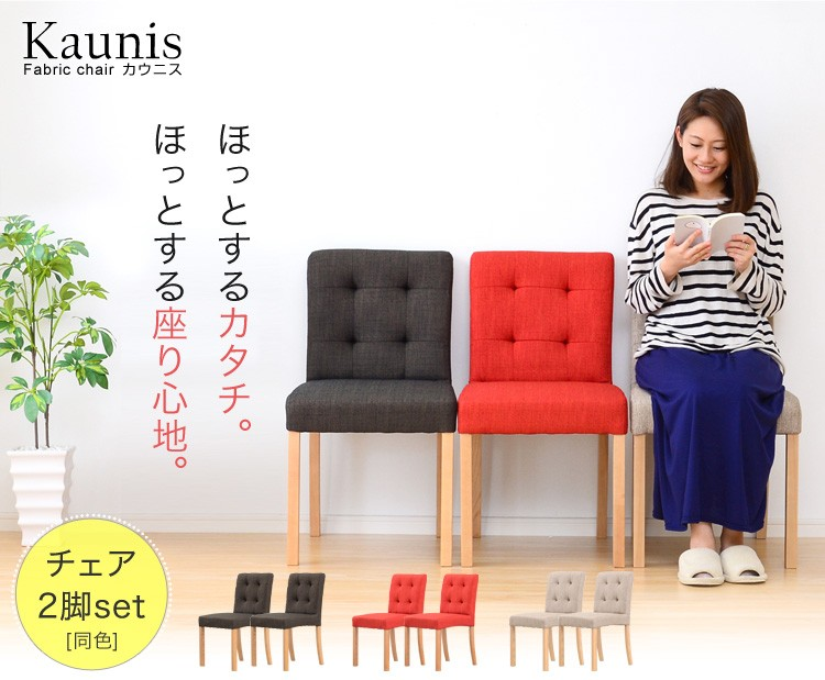 ファブリックダイニングチェア(2脚セット)【-Kaunis-カウニス】