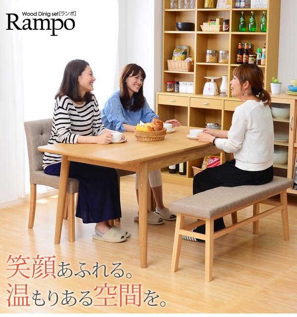 ダイニングテーブル 4点セット Rampo ランポ 伸縮テーブル幅120-150cm/ベンチ&チェア