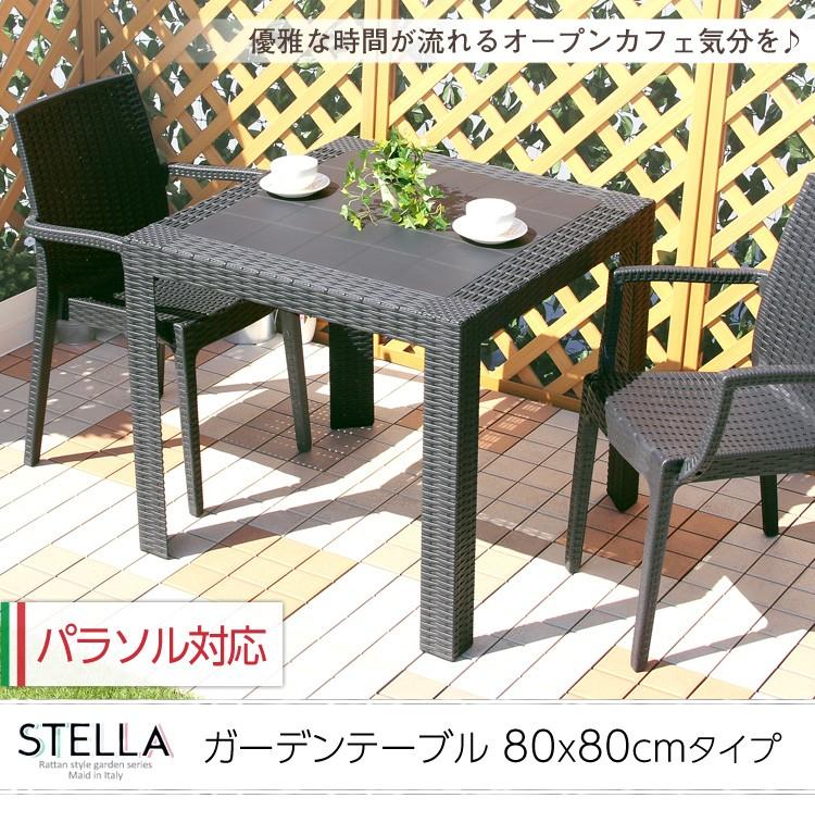 ガーデンテーブル【ステラ-STELLA-】(ガーデン カフェ 80)