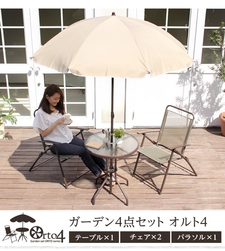 ガーデン4点セット【ORTO4-オルト4-】(ガーデン 4点セット)