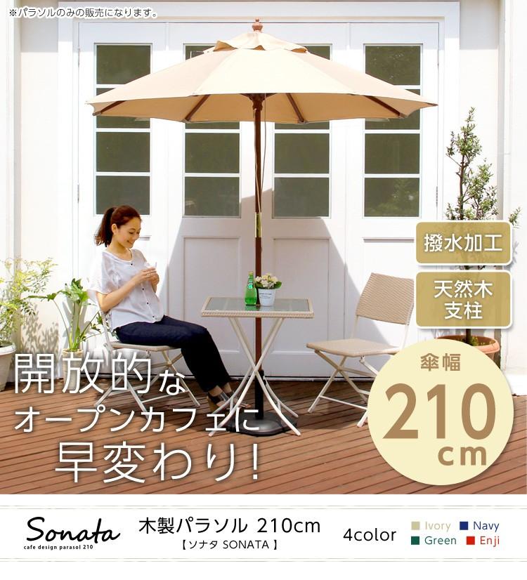 天然木 木製パラソル 210cm【ソナタ-SONATA-】パラソル 撥水 天然木