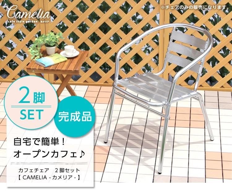 ガーデンアルミチェア【カメリア -CAMELIA-】2脚セット(ガーデン イス 2脚)