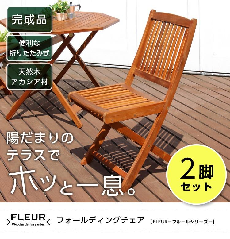 アジアン カフェ風 テラス 【FLEURシリーズ】フォールディングチェア 2脚セット
