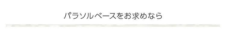 オープンカフェ風パラソル 248cm【ノクターン-NOCTURNE-】パラソル 撥水 アルミ