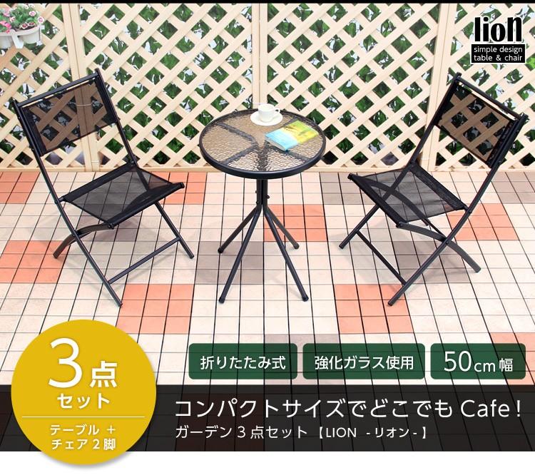 ベランダガーデン3点セット【リオン-LION-】(ガーデン セット)