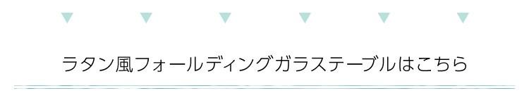 ラタン風フォールディングチェア 2脚セット【SCORPIO-スコルピオ-】(ガーデニング ラタン)