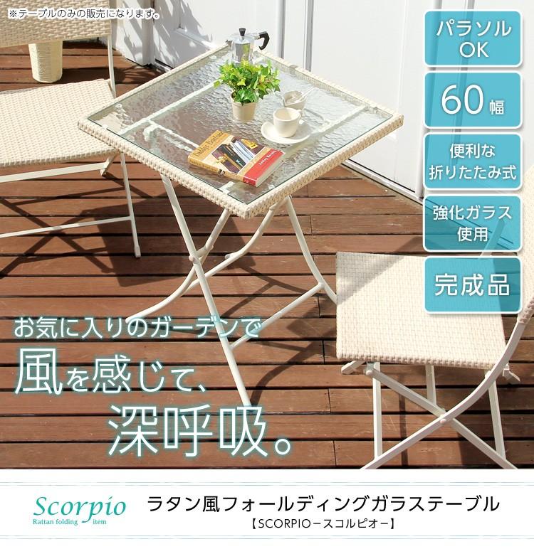 ラタン風ォールディングガラステーブル【SCORPIO-スコルピオ-】(ガラステーブル ガーデニング)