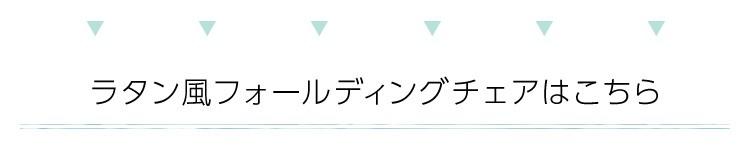 ラタン風フォールディングガラステーブル【SCORPIO-スコルピオ-】(ガラステーブル ガーデニング)
