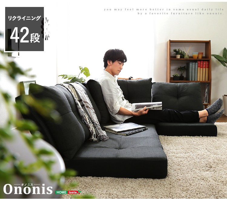 フロアコーナーソファ【Ononis-オノニス-】(L字 3人掛け こたつ)