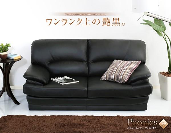 ボリュームソファ2P【Phonics-フォニックス-】(ボリューム感 高級感 デザイン 2人掛け)