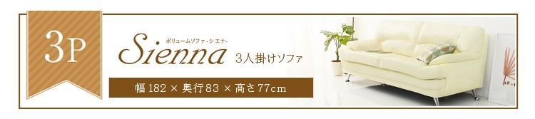 ボリュームソファ2P+3P SET【Sienna-シエナ-】(ボリューム感 高級感 デザイン 3人掛け 2人掛け)