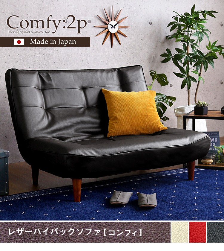 2人掛ハイバックソファ(PVCレザー)ローソファにも、ポケットコイル使用、3段階リクライニング 日本製Comfy-コンフィ-