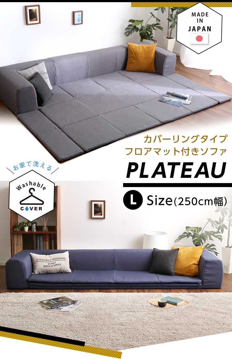 フロアマット付きソファLサイズ(幅250cm)お家で洗えるカバーリングタイプ| Plateau-プラトー-