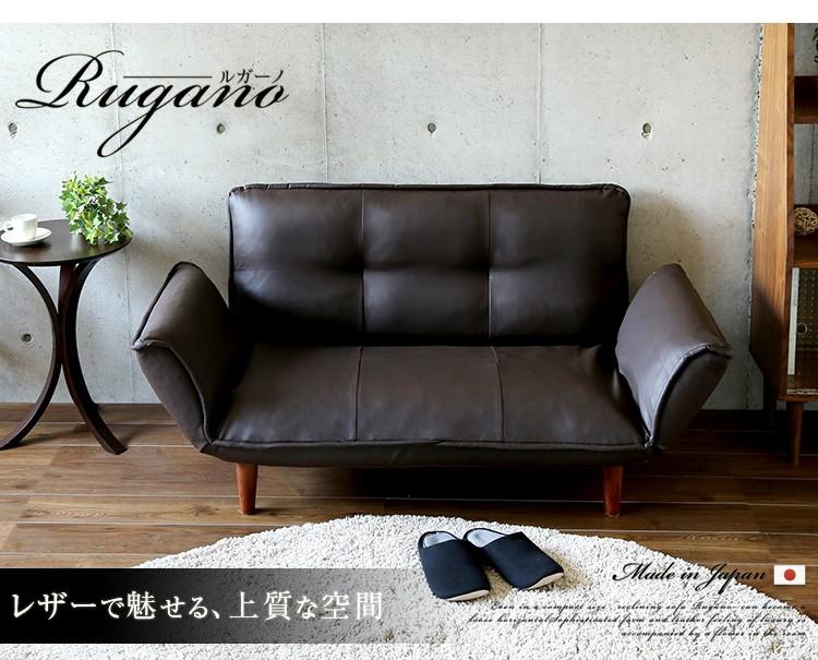 コンパクトカウチソファ【Rugano-ルガーノ-】(ポケットコイル リクライニング レザー風 日本製)