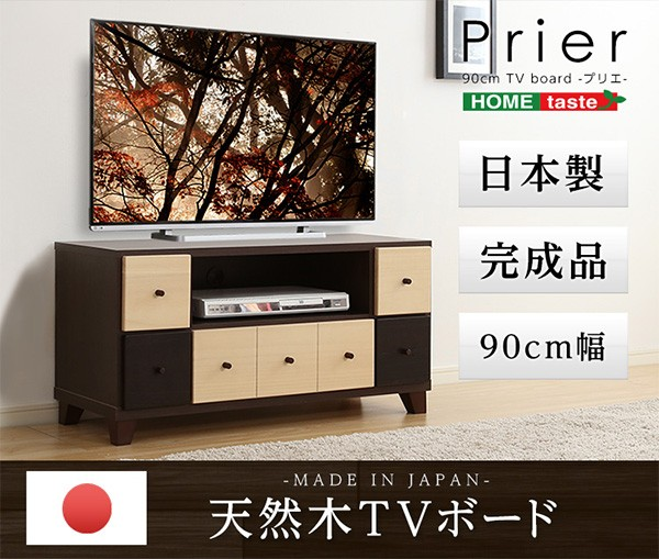 完成品TVボード【prier-プリエ-】(幅94cm 国産 テレビ台 完成品 ツートンカラー 桐)