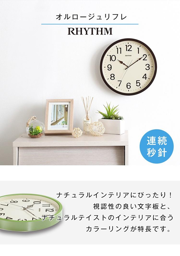 掛け時計 ナチュラルなインテリアにぴったり メーカー保証1年|オルロージュリフレ