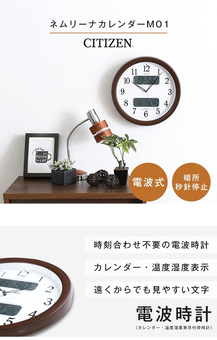 シチズン掛け時計(電波時計)カレンダー・温度湿度表示 メーカー保証1年|ネムリーナカレンダーM01