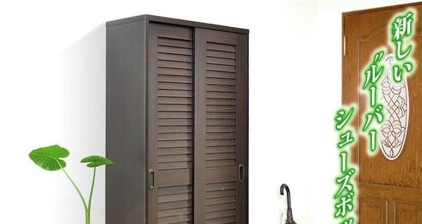 引き戸式 下駄箱 ルーバーシューズボックス 幅75cmタイプ 玄関収納