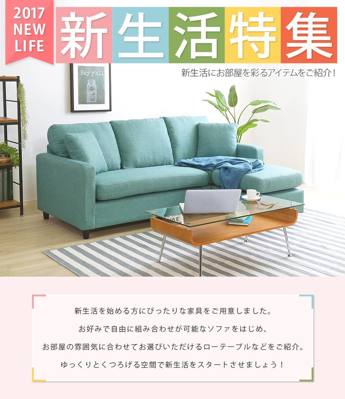 新生活特集|新生活を始める方にぴったりなソファやベッド、ローテーブルや本棚、ラグなどをご用意しています。