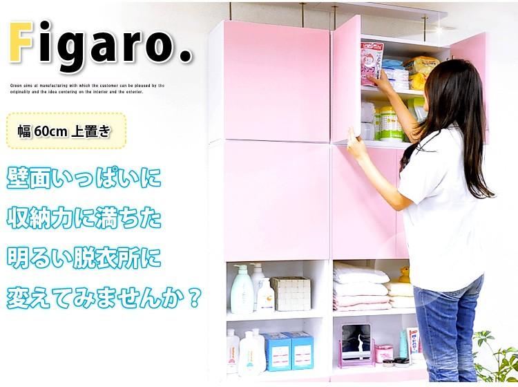 サニタリーラック【Figaro】幅60cm上置き