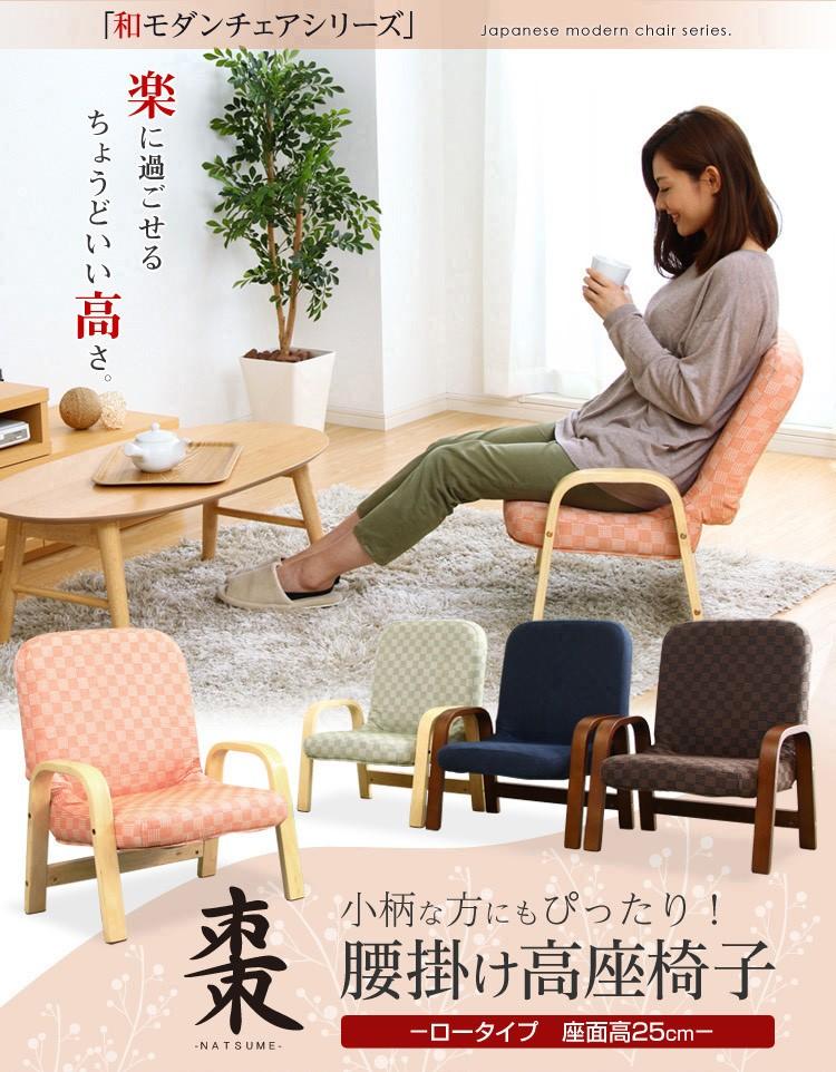 高座椅子 肘掛け付き 腰掛けやすい ロータイプ 25cm高 棗 なつめ :SWZ-L:インテリア家具通販のファニシック - 通販 - Yahoo!ショッピング