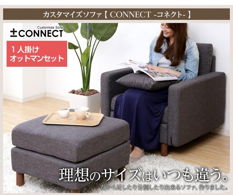 カスタマイズソファ【-Connect-コネクト】(1人掛け+オットマンタイプ)